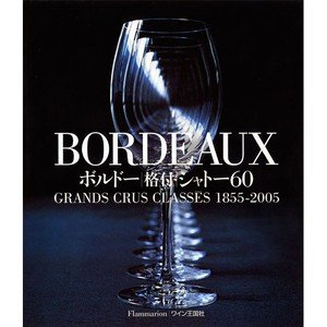 BORDEAUX ボルドー格付シャトー60 BORDEAUX GRANDS CRUS CLASSES 1855-2005 (書籍・ワイン王国)  【送料無料・ワインと同梱発送不可】|wineuki