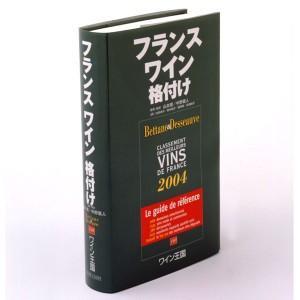 フランスワイン格付け CLASSEMENT DES MEILLEURS VINS DE FRANCE (書籍・ワイン王国)  【送料無料・ワインと同梱発送不可】|wineuki