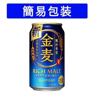 サントリー 金麦 350ml缶×24本 発泡酒 簡易包装  同梱不可 |ビールケース販売