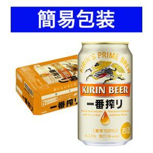 キリン 一番搾り 1ケース350ml缶×24本 簡易包装対応可 同梱不可 代引不可