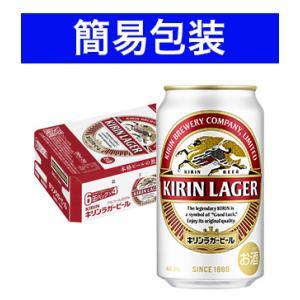 キリン キリンラガー 1ケース350ml缶×24本 簡易包装対応可 同梱不可 代引不可