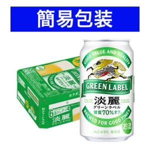 キリン 淡麗グリーンラベル 1ケース 350ml缶×24本 ...