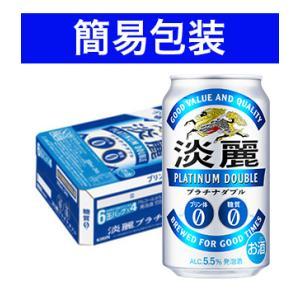 キリン 淡麗プラチナダブル 1ケース 350ml缶×24本 ...