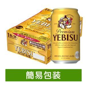 サッポロ ヱビスビール缶 350ml缶ケース 350ml×2...