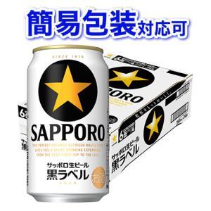 サッポロ 黒ラベル 350ml缶×24本 ビール 簡易包装 ...