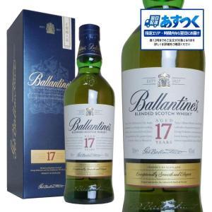 あすつく バランタイン 17年 40% 700ml 箱入り 正規 (ブレンデッドスコッチウイスキー)|wineuki
