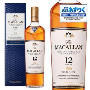 あすつく ザ・マッカラン ダブルカスク 12年 40% 700ml 箱入り 正規 (シングルモルトスコッチウイスキー)|wineuki