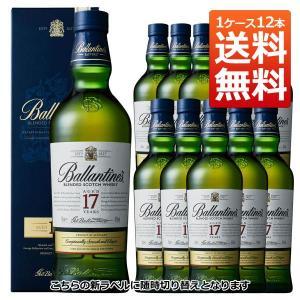 バランタイン 17年 40% 700ml 箱入り 1ケース12本入り 正規 (ブレンデッドスコッチウイスキー) 送料無料|wineuki