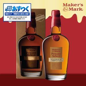 あすつく メーカーズマーク プライベートセレクト TAMATEBAKO II シングルカスク カスクストレングス 55.5% 750ml 箱入り 正規 ( バーボン ウイスキー)|wineuki