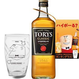 サントリーウイスキー トリス 〈クラシック〉 37% 700ml 正規 オリジナルグラス付き (ブレ...