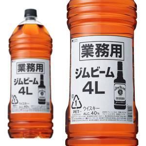 ジムビーム 業務用 40% 4000ml ペットボトル 正規 (バーボンウイスキー)|wineuki