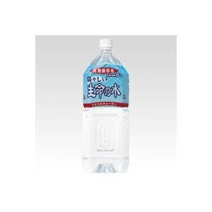 瑞々しい生命の水 2L 6本入り (長期保存水・ミネラルウォーター) 【1ケースで送料半額、2ケース以上で送料無料・代引手数料無料】 wineuki