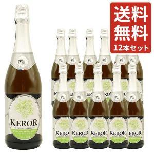 ケロー フレンチ スパークリング フルーツジュース ホワイトグレープ 750ml 1ケース 12本(フランス ジュース) 送料無料 wineuki