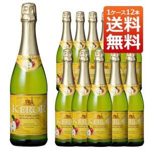 ケロー フレンチ スパークリング フルーツジュース アップル 750ml 1ケース 12本(フランス ジュース) 送料無料 wineuki