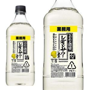 サントリー 業務用 こだわり酒場のレモンサワーの素 40% 1800ml (リキュール)|wineuki