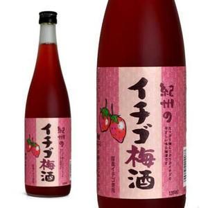 紀州のイチゴ梅酒・紀州産南高梅100%&国産イチゴ100%使用・限定品
