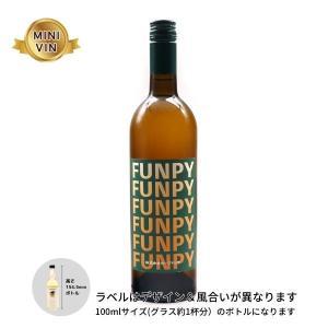 日本ワイン カーブドッチ(新潟)/ファンピー 白 (白)MINIVINサイズ 100ml|wineworksaoyama