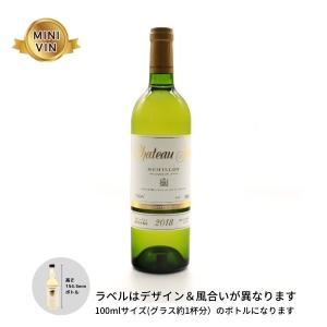 日本ワイン シャトー・ジュン(山梨)/セミヨン (白) MINIVINサイズ 100ml|wineworksaoyama