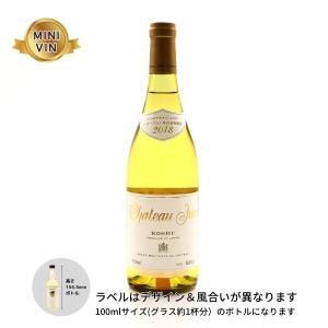 日本ワイン シャトー・ジュン(山梨)/甲州 (白)MINIVINサイズ 100ml|wineworksaoyama