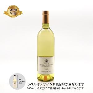 日本ワイン 千歳ワイナリー(北海道)/KITA WINE KIMURA VINEYARD SHIRO (白)MINIVINサイズ 100ml|wineworksaoyama