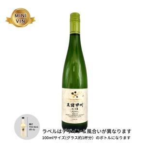 日本ワイン シャトーメルシャン(長野)/玉諸甲州きいろ香 (白) MINIVINサイズ 100ml|wineworksaoyama