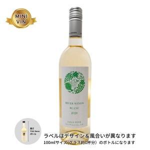日本ワイン 仙台秋保醸造所(宮城)/リバーウインズ ブラン (白) MINIVINサイズ 100ml|wineworksaoyama