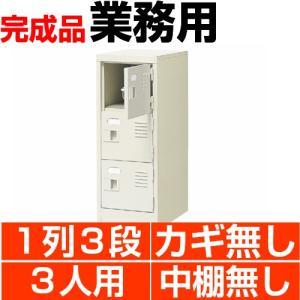 オフィス シューズボックス 業務用 扉付き  3人用 1列3段 中棚無し スチール製 日本製 送料無料|wing0