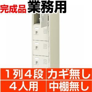 オフィス シューズボックス 業務用 扉付き  4人用 1列4段 中棚無し スチール製 日本製 送料無料|wing0