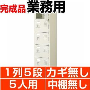 オフィス シューズボックス 業務用 扉付き  5人用 1列5段 中棚無し スチール製 日本製 送料無料|wing0