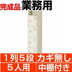 業務用 シューズボックス スチール製  5人用 1列5段 扉付き 中棚付き 日本製 送料無料|wing0