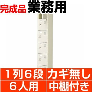 業務用 シューズボックス スチール製  6人用 1列6段 扉付き 中棚付き 日本製 送料無料|wing0