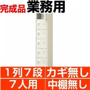 オフィス シューズボックス 業務用 扉付き  7人用 1列7段 中棚無し スチール製 日本製 送料無料|wing0