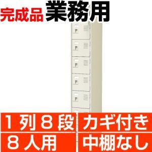 オフィス シューズボックス 業務用 扉付き  8人用 1列8段 中棚無し スチール製 日本製 送料無料|wing0
