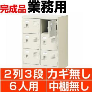 オフィス シューズボックス 業務用 扉付き  6人用 2列3段 中棚無し スチール製 日本製 送料無料|wing0