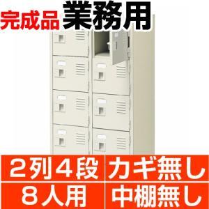 オフィス シューズボックス 業務用 扉付き  8人用 2列4段 中棚無し スチール製 日本製 送料無料|wing0