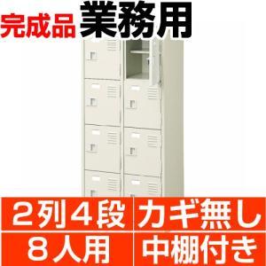 業務用 シューズボックス スチール製  8人用 2列4段 扉付き 中棚付き 日本製 送料無料|wing0