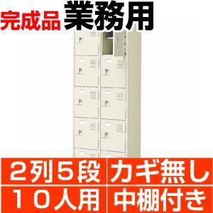業務用 シューズボックス スチール製 10人用 2列5段 扉付き 中棚付き 日本製 送料無料|wing0