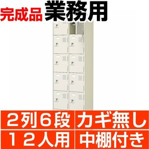 業務用 シューズボックス スチール製 12人用 2列6段 扉付き 中棚付き 日本製 送料無料|wing0