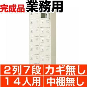 オフィス シューズボックス 業務用 扉付き 14人用 2列7段 中棚無し スチール製 日本製 送料無料|wing0