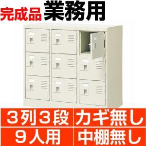 オフィス シューズボックス 業務用 扉付き  9人用 3列3段 中棚無し スチール製 日本製 送料無料|wing0