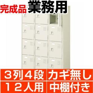 業務用 シューズボックス スチール製 12人用 3列4段 扉付き 中棚付き 日本製 送料無料|wing0