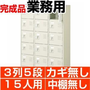 オフィス シューズボックス 業務用 扉付き 15人用 3列5段 中棚無し スチール製 日本製 送料無料|wing0
