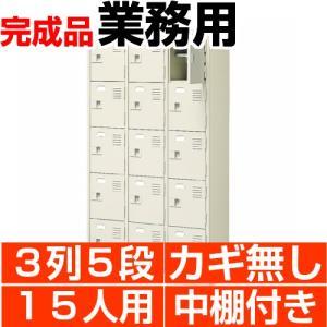 業務用 シューズボックス スチール製 15人用 3列5段 扉付き 中棚付き 日本製 送料無料|wing0