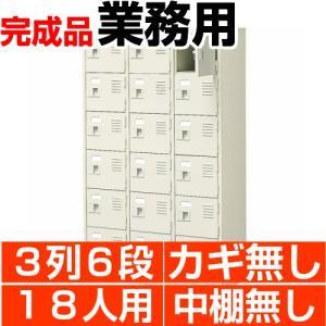 オフィス シューズボックス 業務用 扉付き 18人用 3列6段 中棚無し スチール製 日本製 送料無料|wing0
