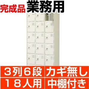 業務用 シューズボックス スチール製 18人用 3列6段 扉付き 中棚付き 日本製 送料無料|wing0