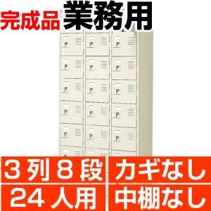 オフィス シューズボックス 業務用 扉付き 24人用 3列8段 中棚無し スチール製 日本製 送料無料|wing0