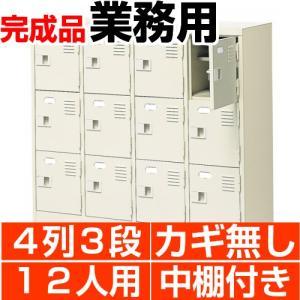 業務用 シューズボックス スチール製 12人用 4列3段 扉付き 中棚付き 日本製 送料無料|wing0