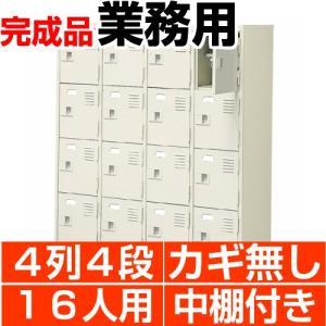 業務用 シューズボックス スチール製 16人用 4列4段 扉付き 中棚付き 日本製 送料無料|wing0