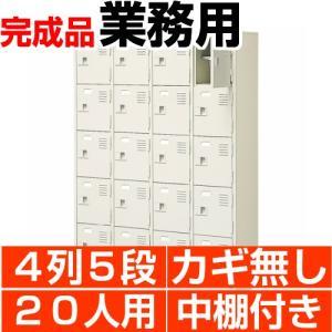 業務用 シューズボックス スチール製 20人用 4列5段 扉付き 中棚付き 日本製 送料無料|wing0