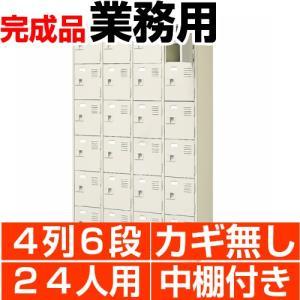 業務用 シューズボックス スチール製 24人用 4列6段 扉付き 中棚付き 日本製 送料無料|wing0